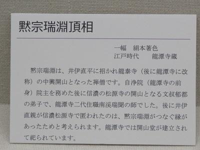 IMG_3955 黙宗