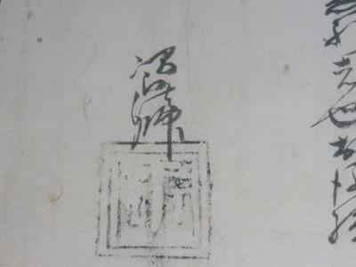 IMG_3966 次郎法師