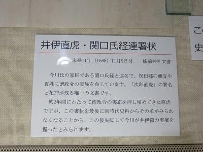 IMG_3969 直虎・関口