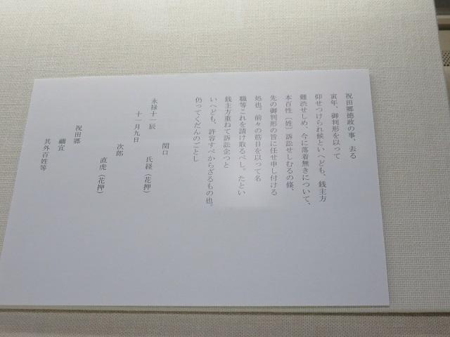 IMG_3971 直虎・関口