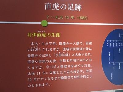 IMG_3974 直虎