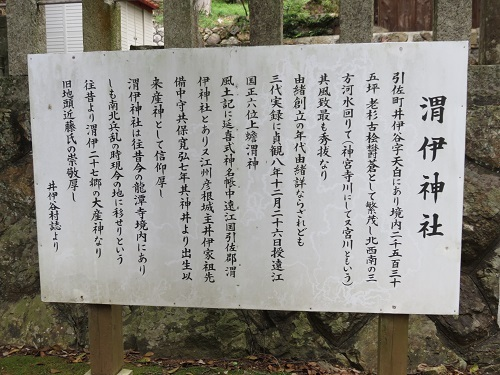IMG_7248 渭伊神社