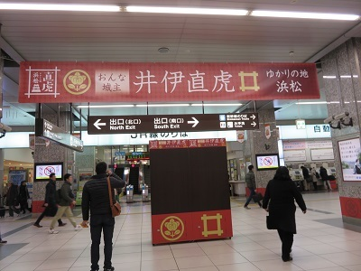 IMG_4309 浜松駅