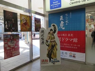 IMG_4314 浜松駅