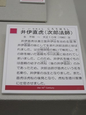 IMG_4348 直虎
