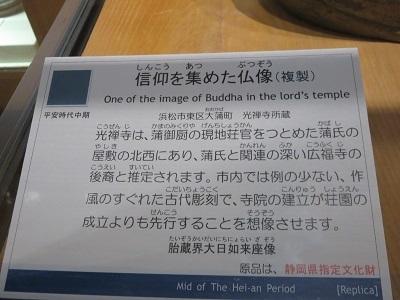 IMG_4354 仏像