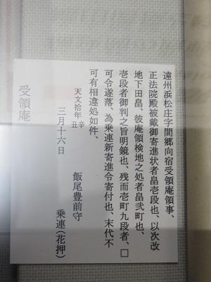 IMG_4360 飯尾