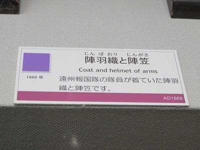 IMG_4373 陣羽織と陣笠