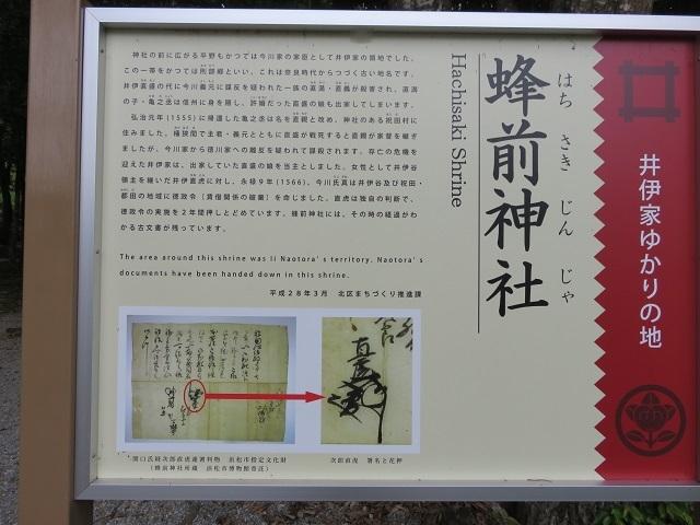 IMG_7306 蜂前神社