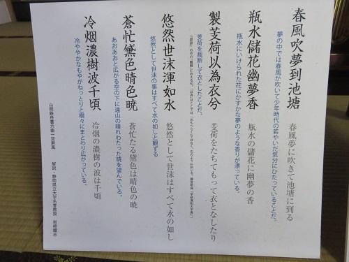 IMG_2028 鉄舟