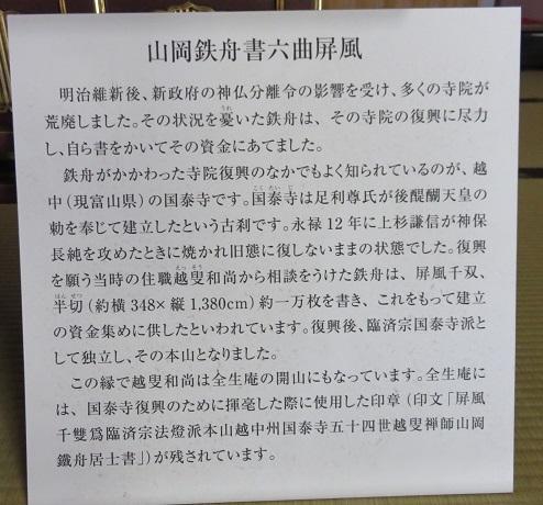 IMG_2029 鉄舟