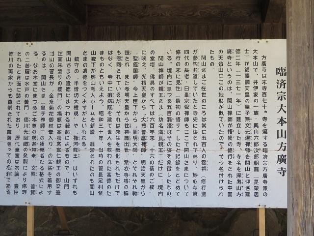 IMG_2057 方広寺