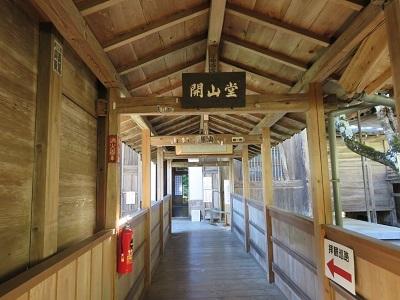 IMG_2041 開山堂