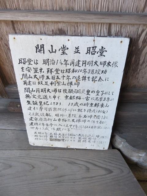 IMG_2042  開山堂