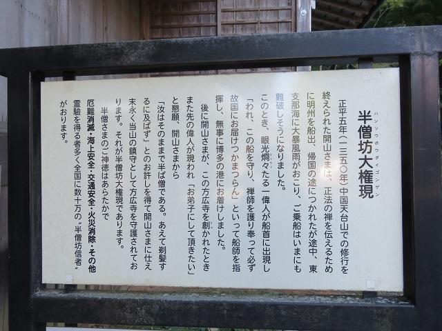 IMG_2070 半僧坊