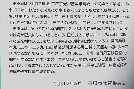 IMG_8679  田原城
