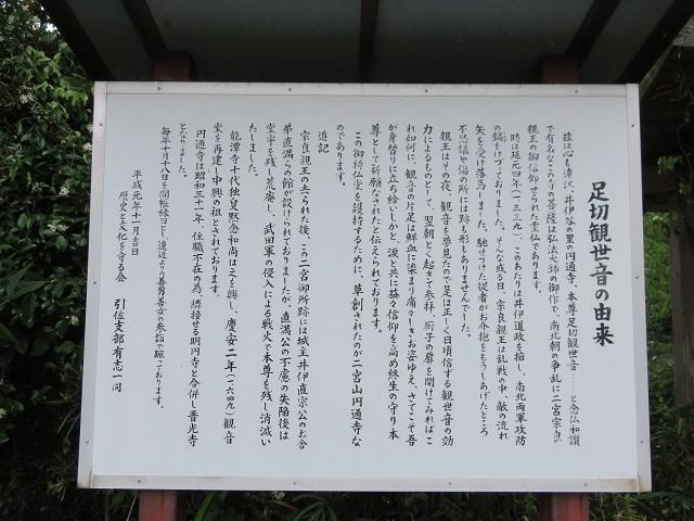 IMG_7219 足切観音堂