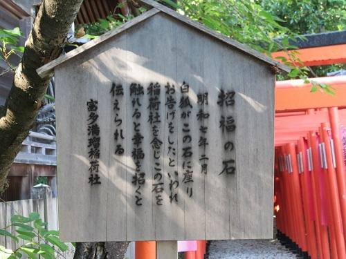 IMG_8689 招福の石