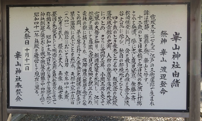 IMG_8706 崋山神社
