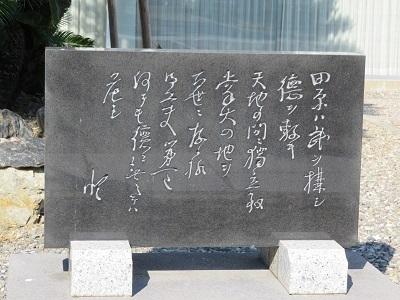 IMG_8707 崋山神社