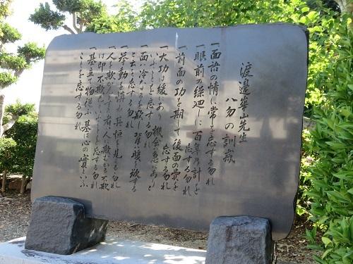 IMG_8713 崋山神社