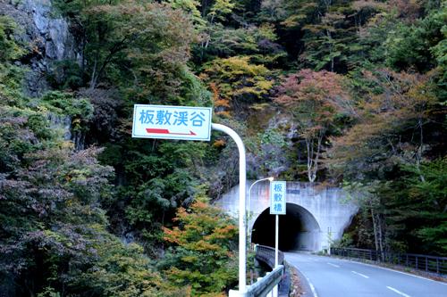 20161103 板敷渓谷 (14)