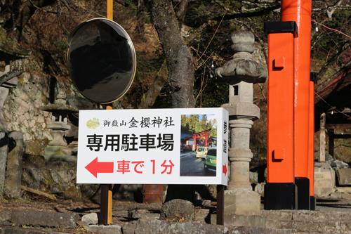 20161218 金櫻神社駐車場案内 (1)