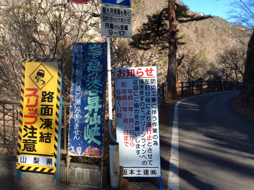 20170128災害防除工事 (2)