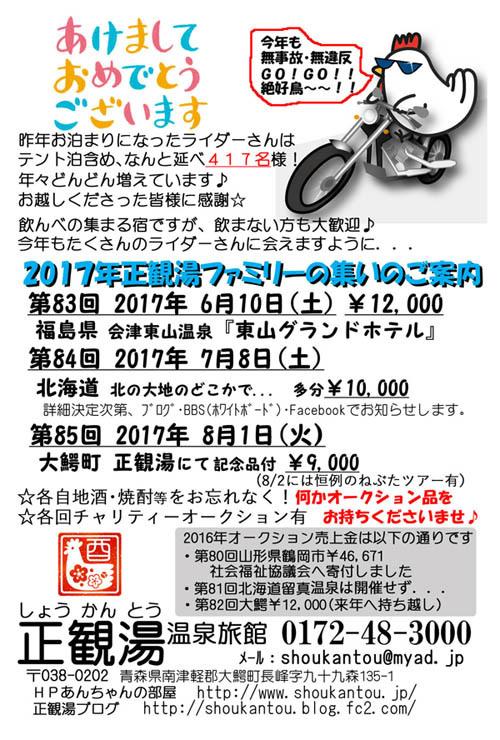 20170103-02.jpg