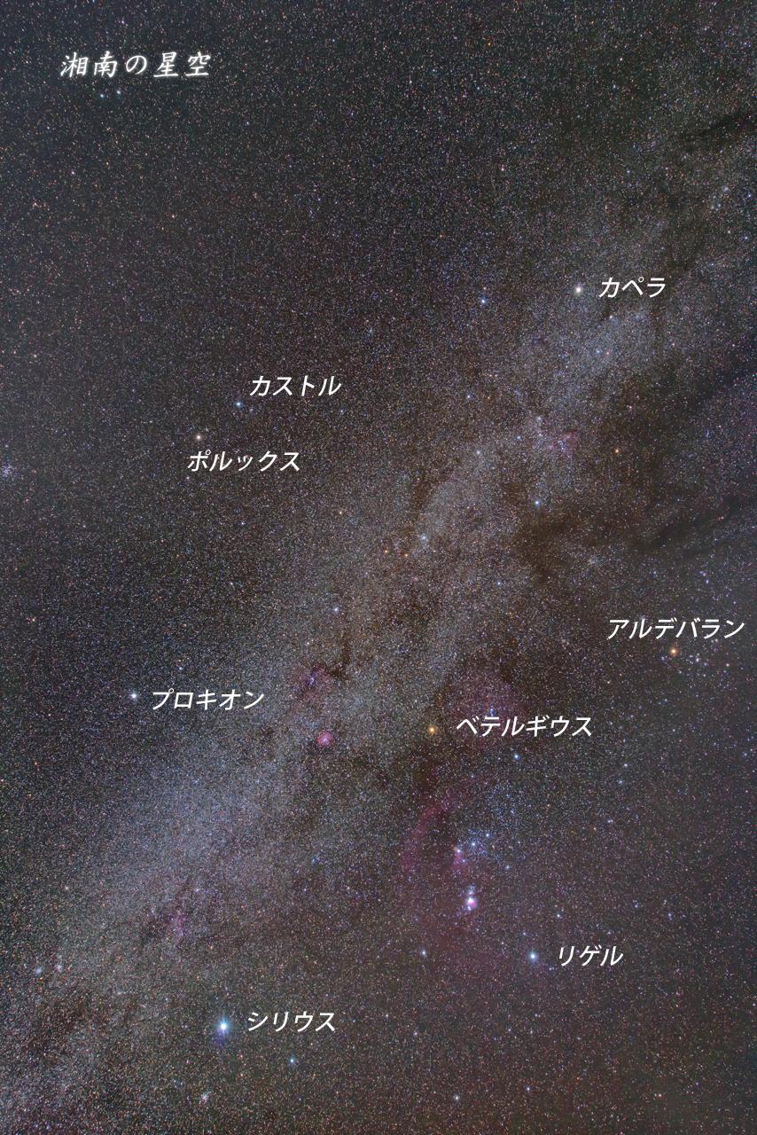 冬の一等星1