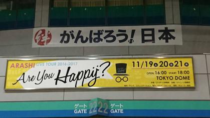 東京ドーム2016②