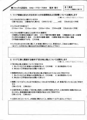 相模原連絡会アンケート1