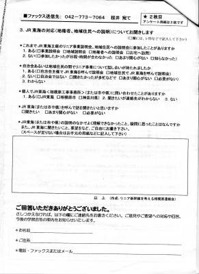 相模原連絡会アンケート2