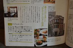 『名古屋おもてなし接待本』 2