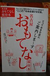 『名古屋おもてなし接待本』 1