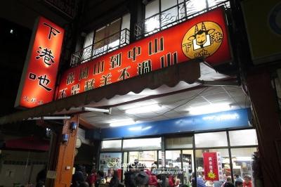 下港吔羊肉專賣店6