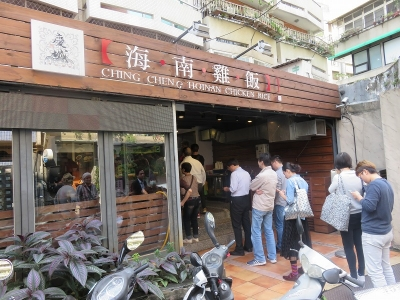 慶城海南雞飯1