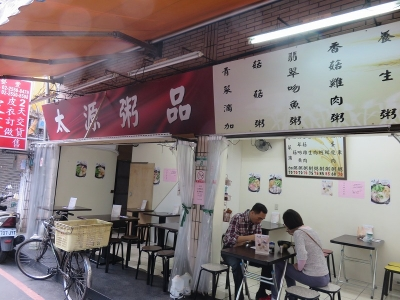 台北お粥1