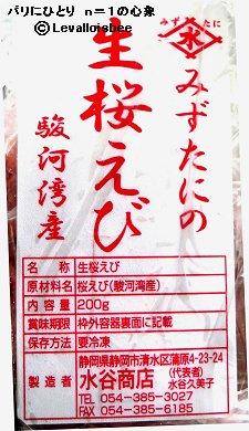 生桜エビ販売元ですdownsize