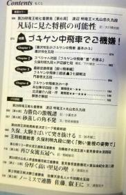 shogisekaisinnengou2.jpg
