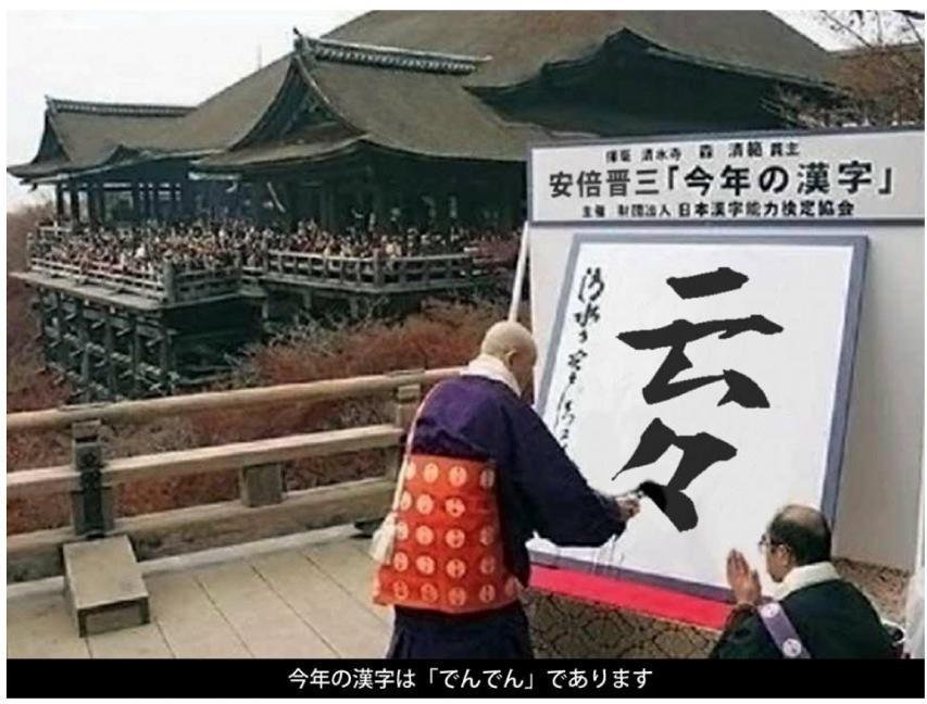 今年の漢字は 「でんでん」 に決まり!