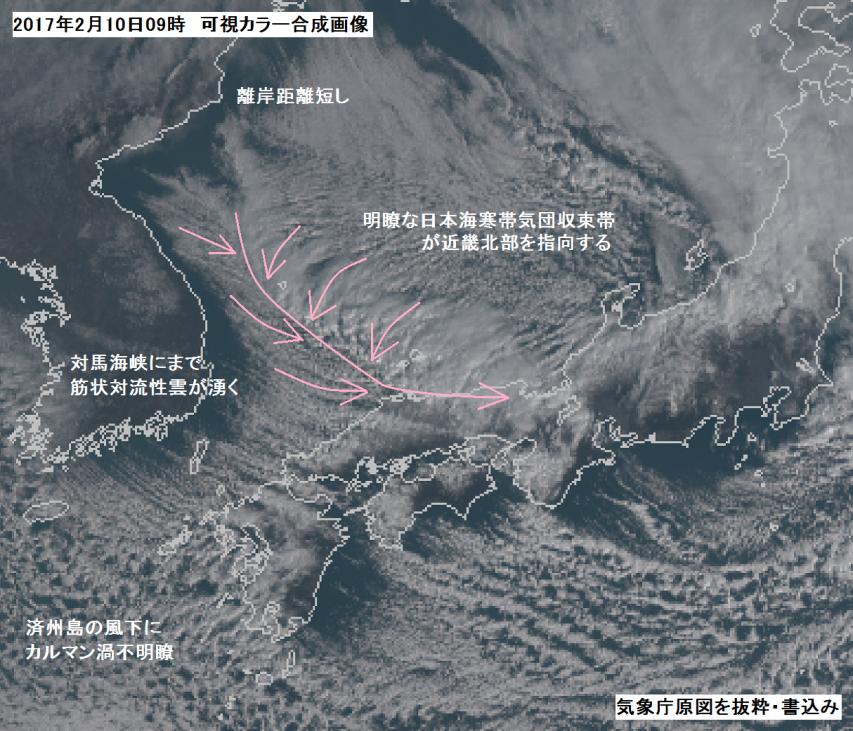 2017年2月10日09時の衛星画像