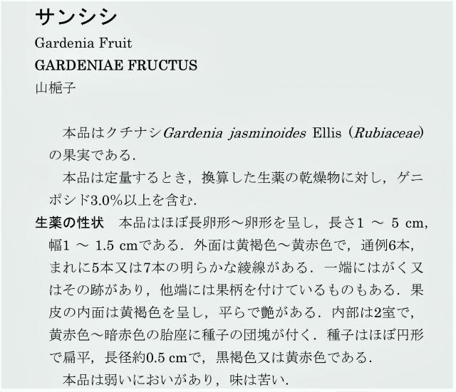第17日本薬局方 1810頁にクチナシが載っている
