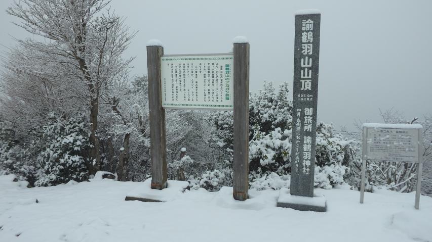 山頂を表示する石柱