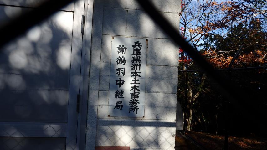 兵庫県洲本土木事務所 諭鶴羽中継所