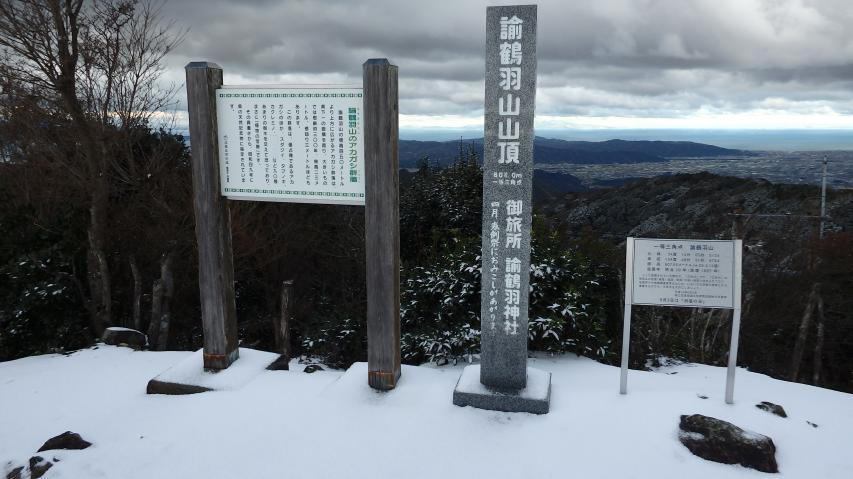 山頂の説明書き