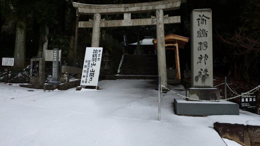 諭鶴羽神社も積雪