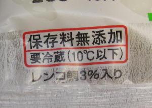 添加物 (3)