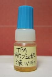 TPA・ブラウンシュガーリキッド