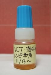 VCT・海外レシピ版リキッド